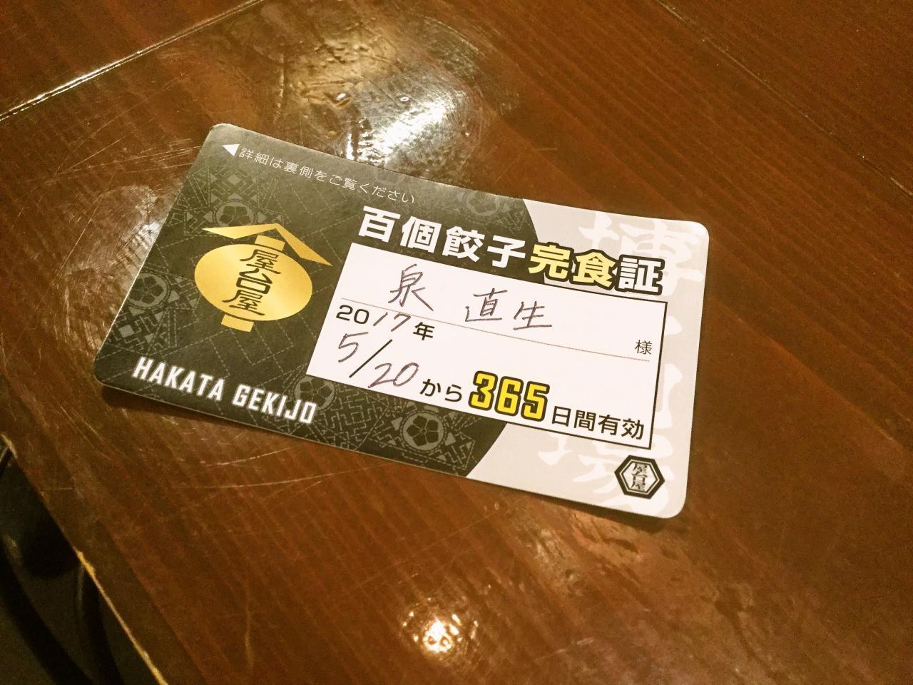 博多劇場 向ヶ丘遊園(餃子)