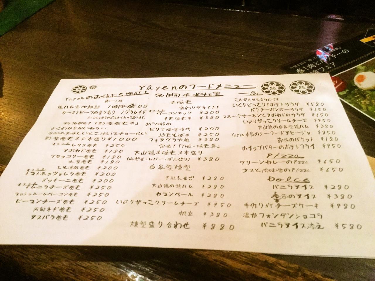 Kushi酒場Yayen(メニュー)