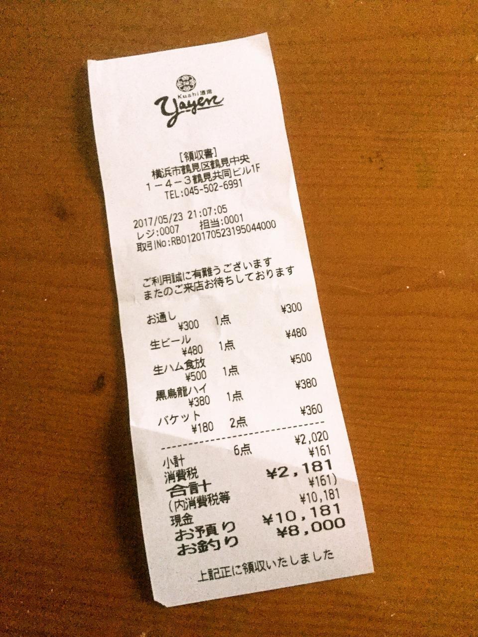 Kushi酒場Yayen(生ハム)