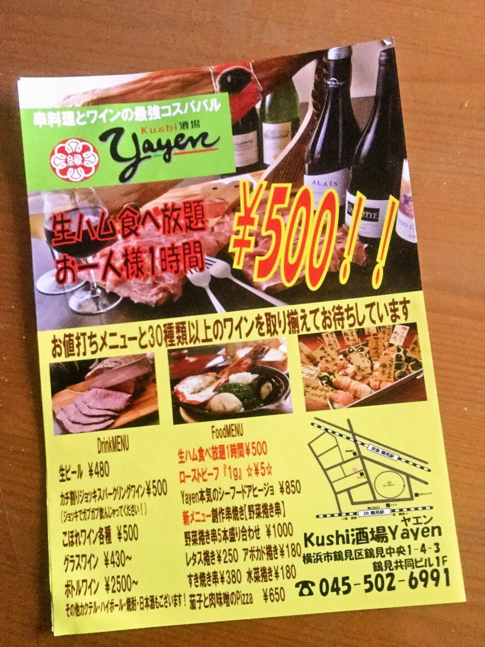 Kushi酒場Yayen(チラシ)