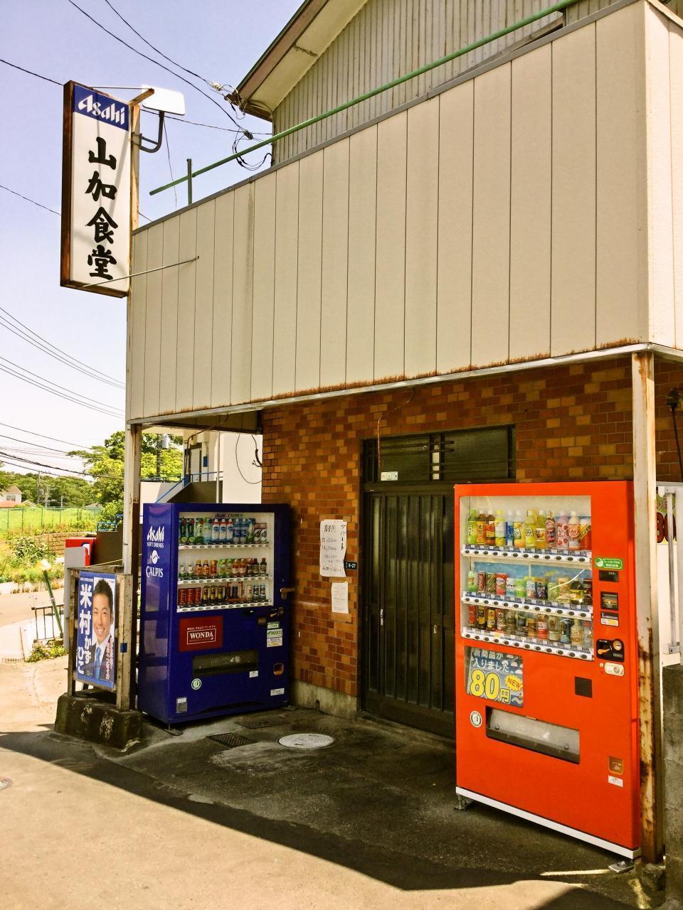 山加食堂(店舗)