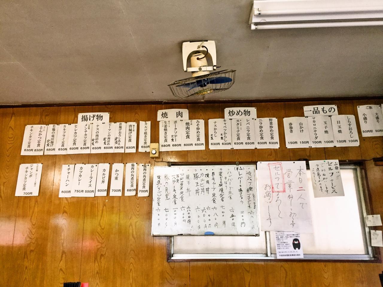山加食堂(メニュー)
