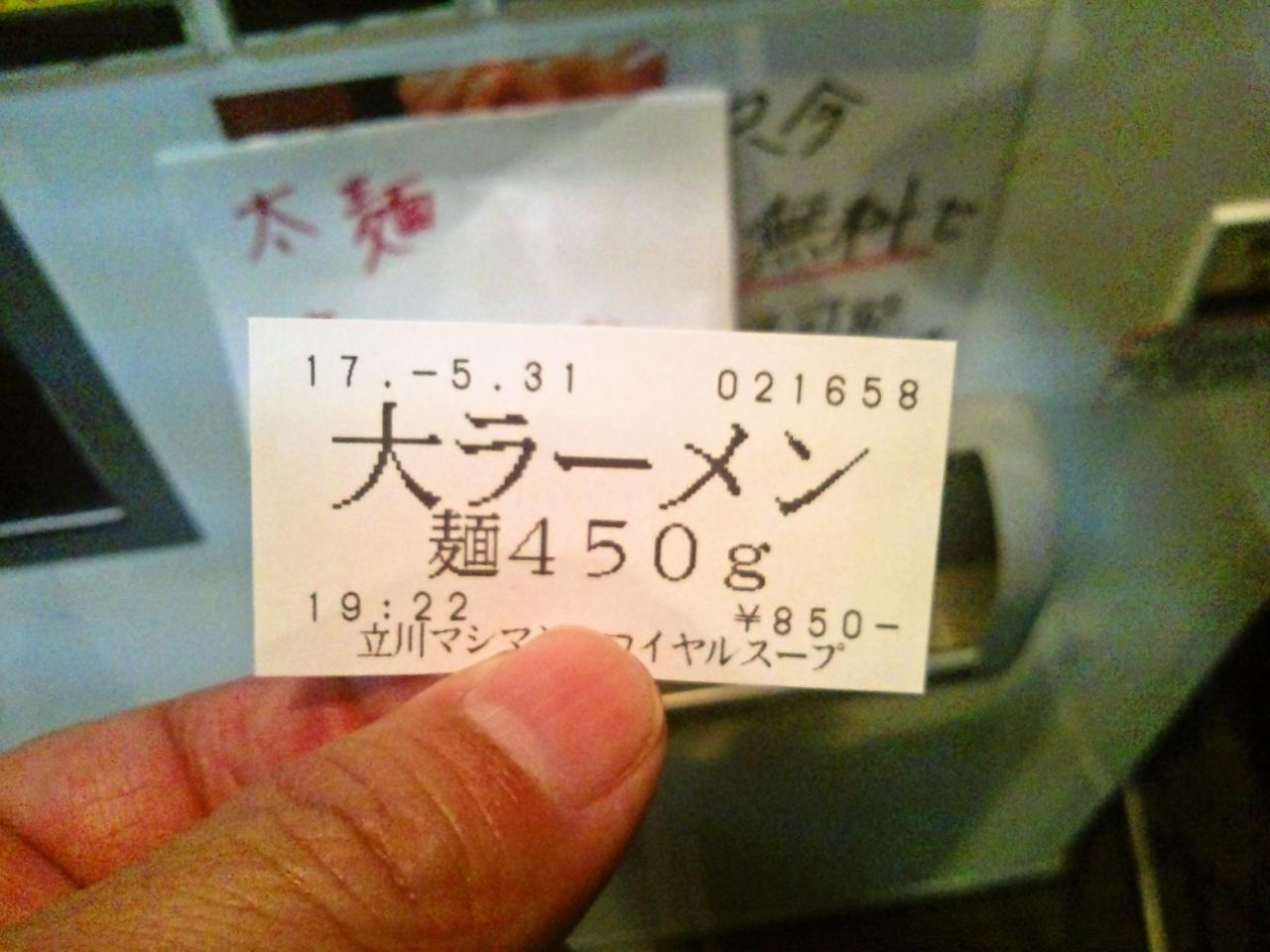 立川マシマシ ロイヤルスープ(食券)