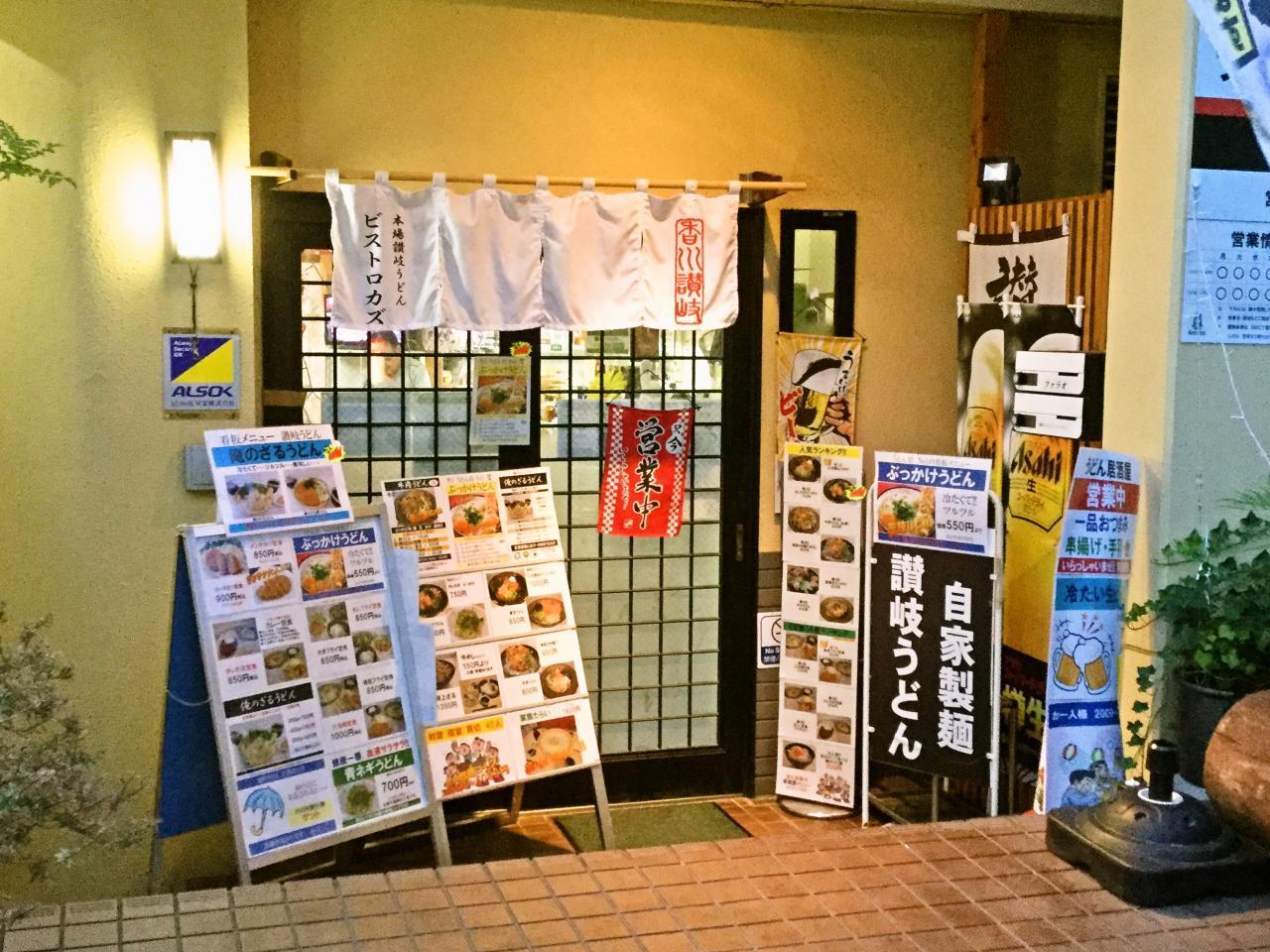 本場讃岐うどん ビストロカズ(店舗)