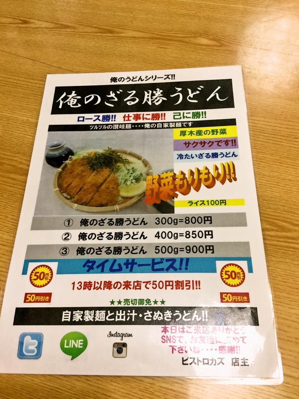 本場讃岐うどん ビストロカズ(メニュー)