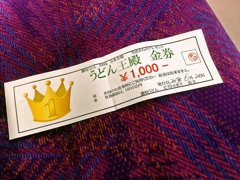本場讃岐うどん ビストロカズ(うどん王)