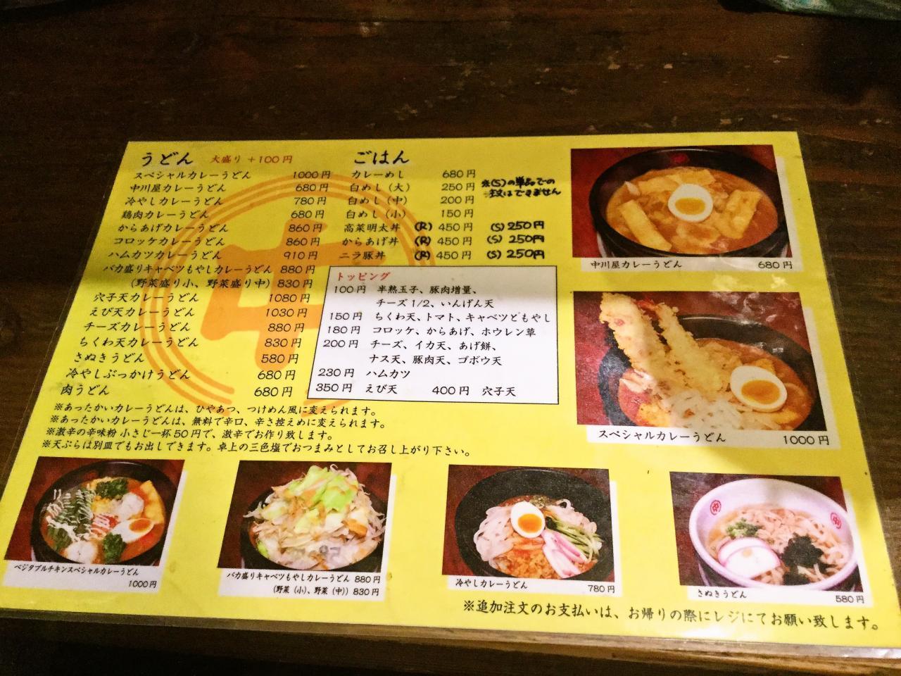 中川屋カレーうどん 駒沢大学店(メニュー)