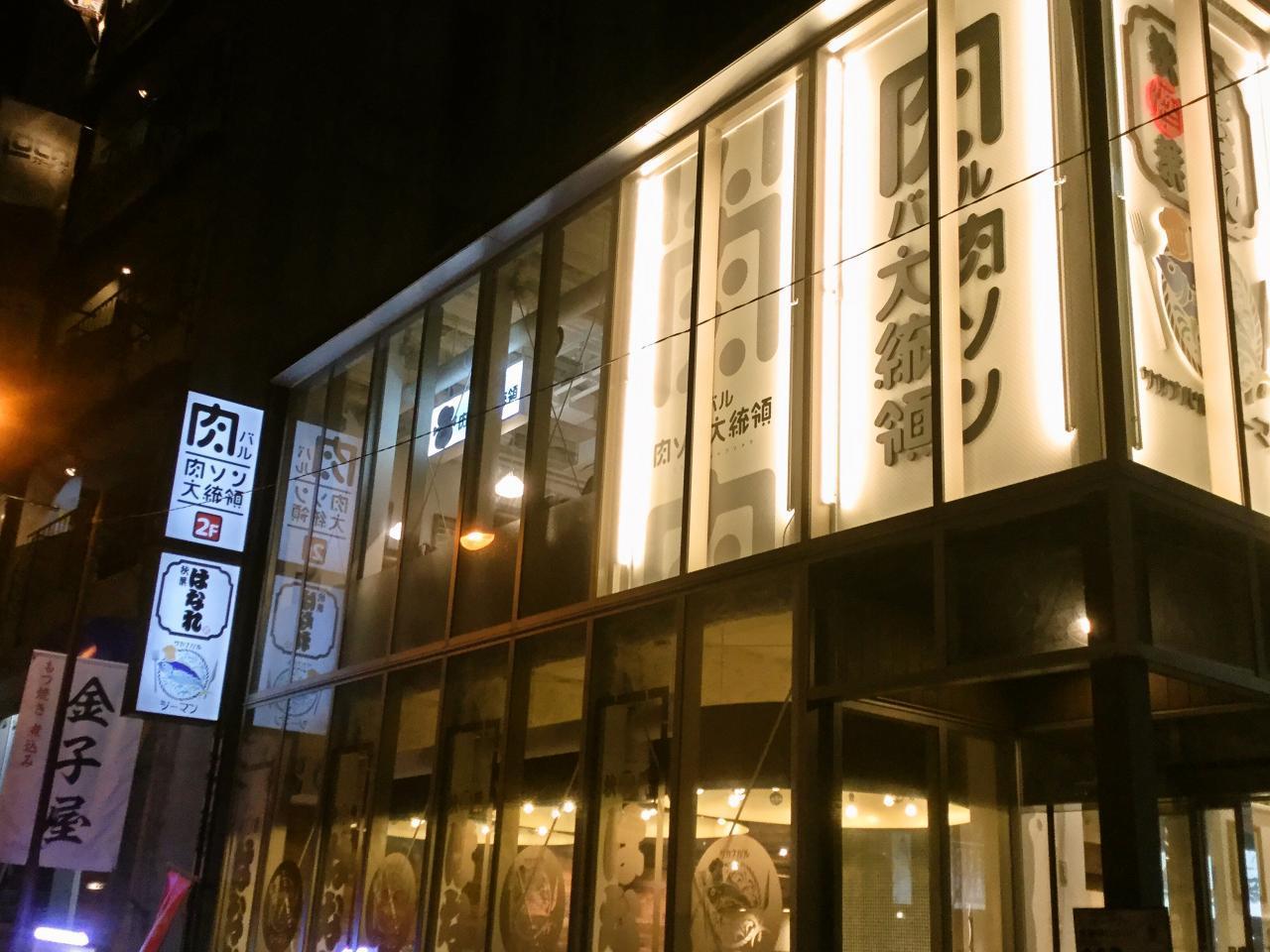 肉バル 肉ソン大統領 秋葉原店(店舗)