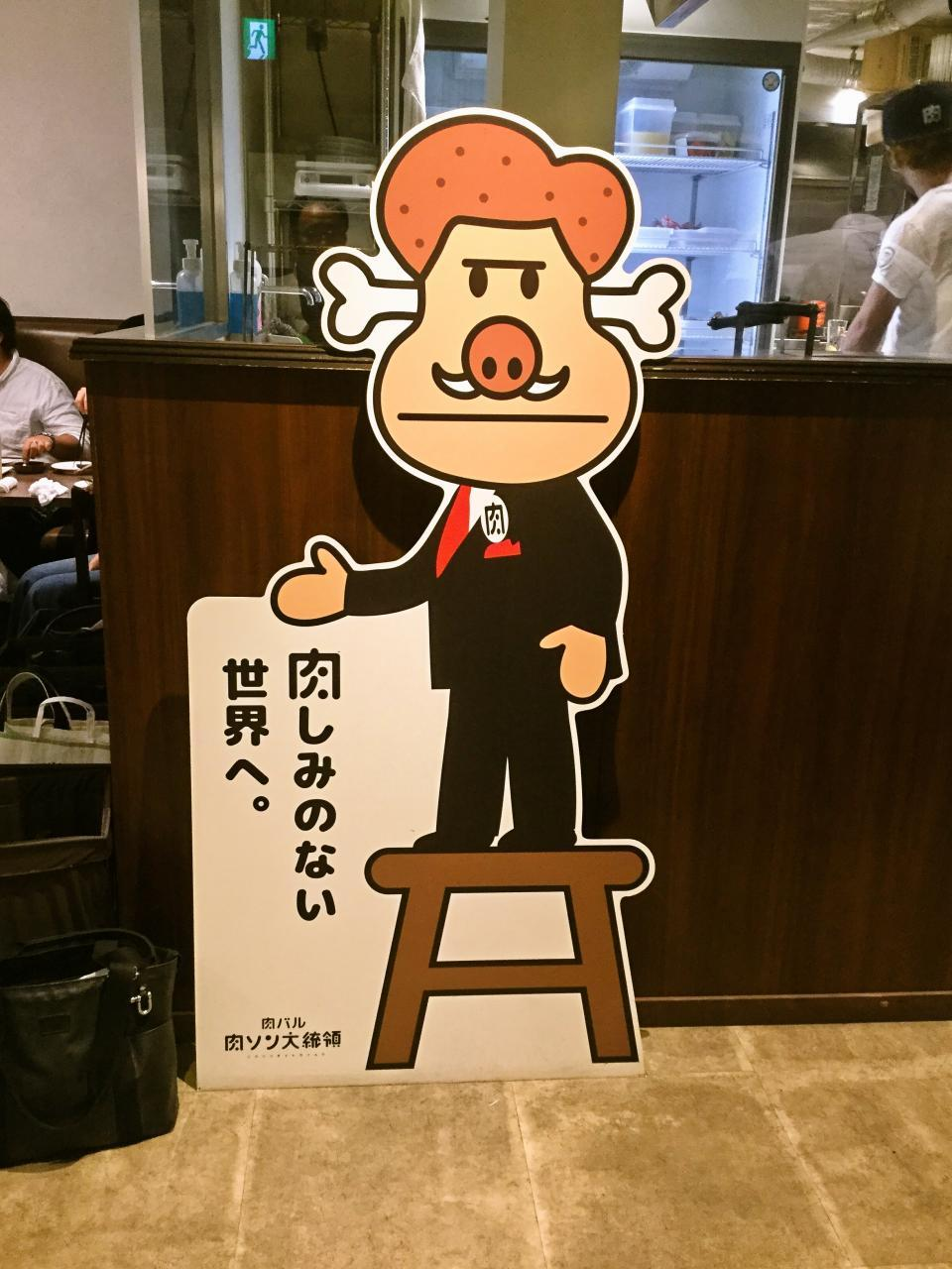 肉バル 肉ソン大統領 秋葉原店(肉ソン大統領)