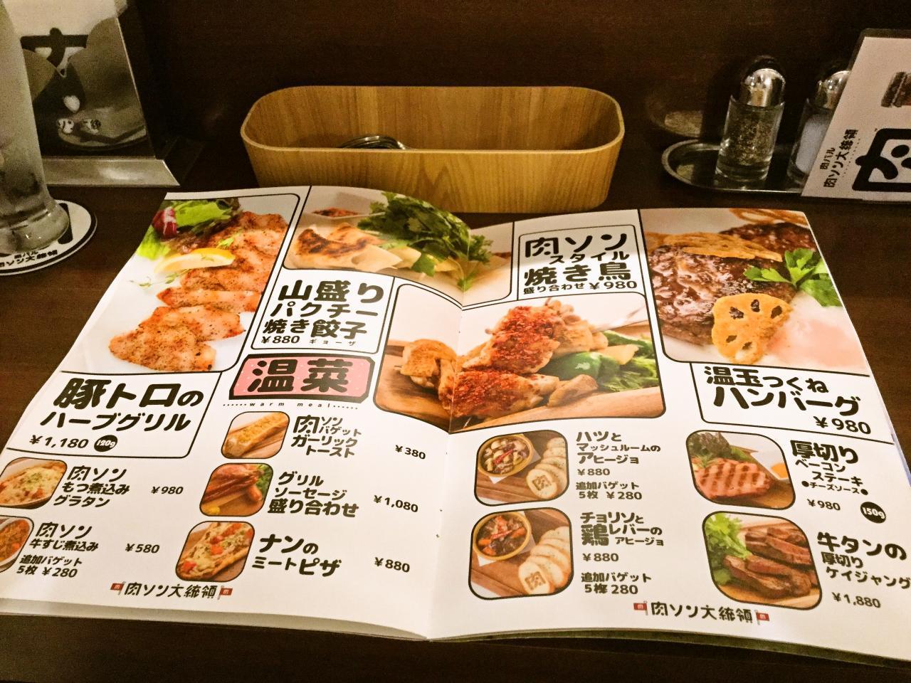 肉バル 肉ソン大統領 秋葉原店(メニュー)