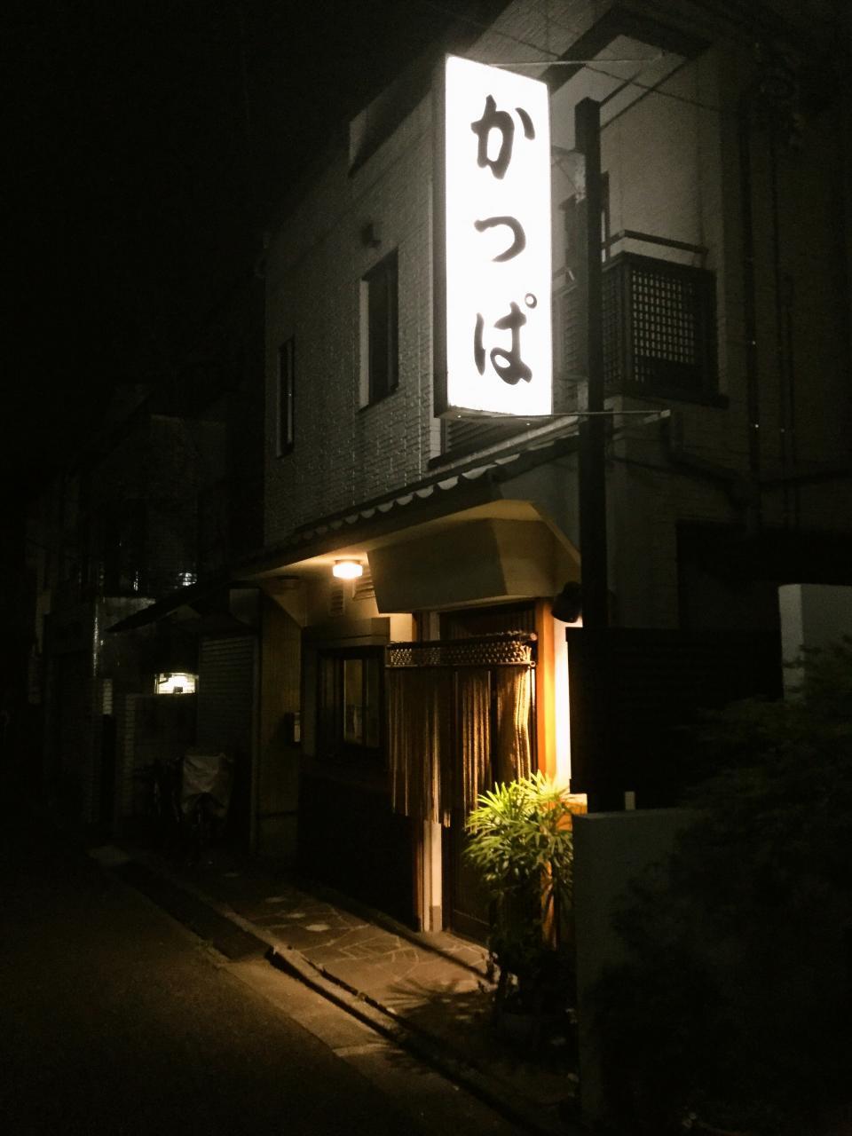かっぱ(店舗)