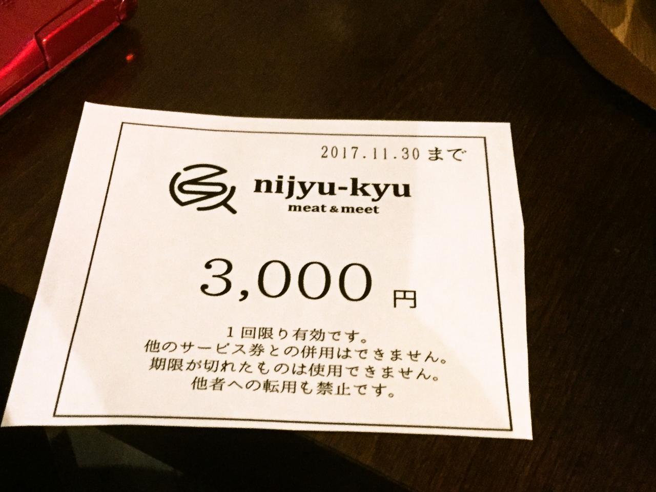 nijyu-kyu(モンスターミートチャレンジ)