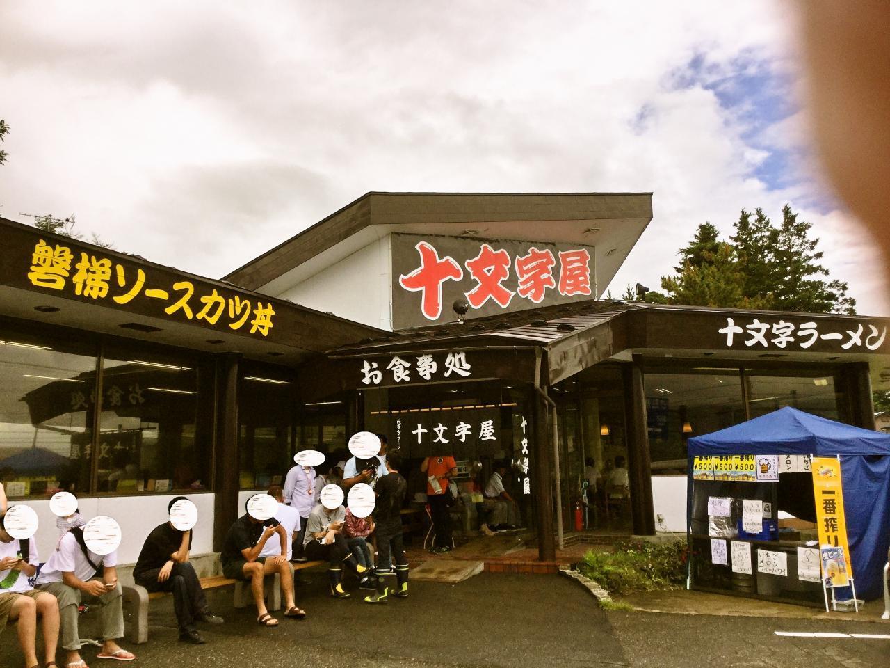 十文字屋(店舗)