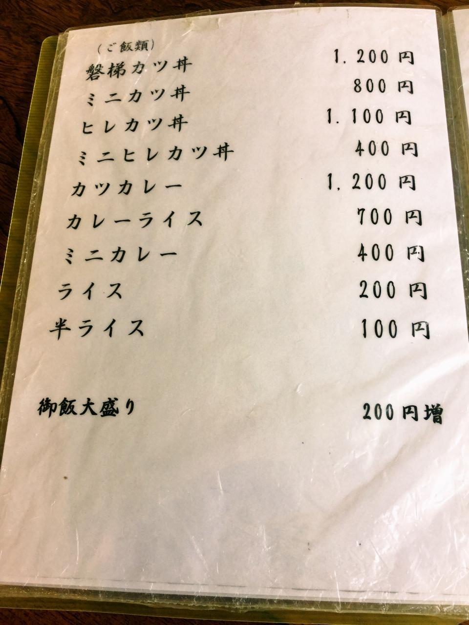 十文字屋(メニュー)