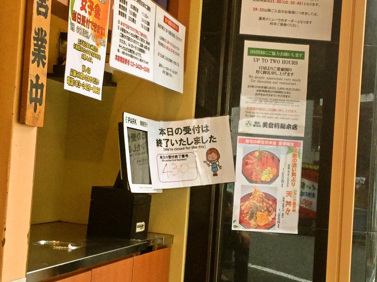梅丘 寿司の美登利 梅丘本店(店舗)