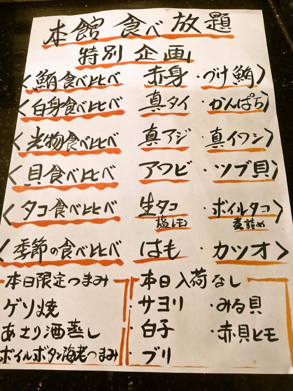 梅丘 寿司の美登利 梅丘本店(食べ放題メニュー)