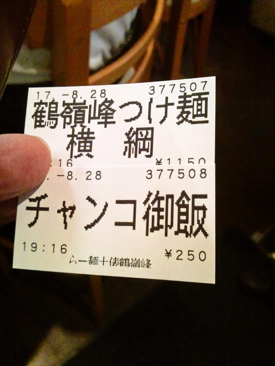 らー麺土俵 鶴嶺峰(食券)