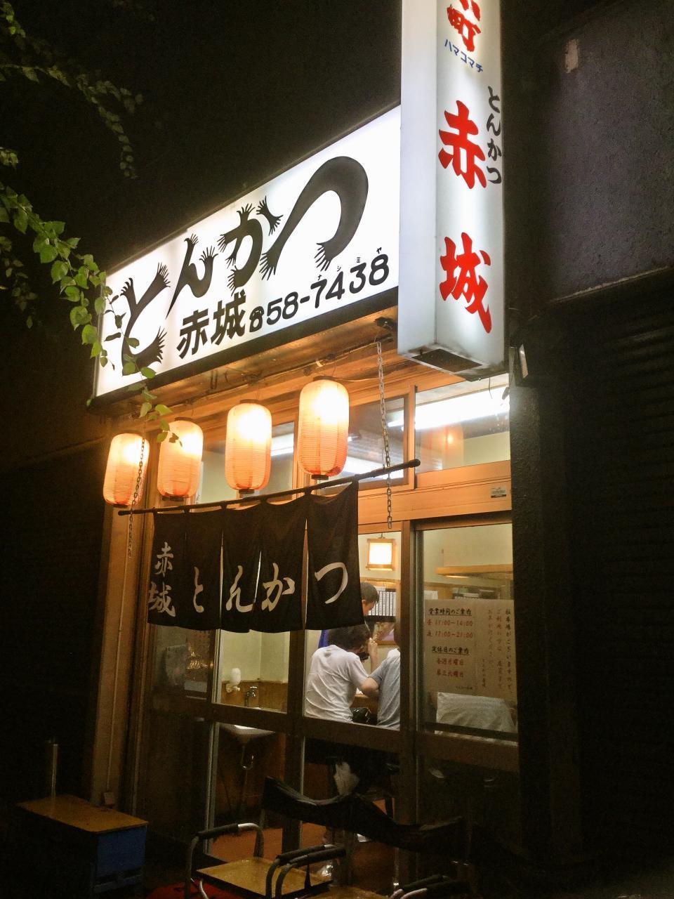 とんかつ赤城(店舗)