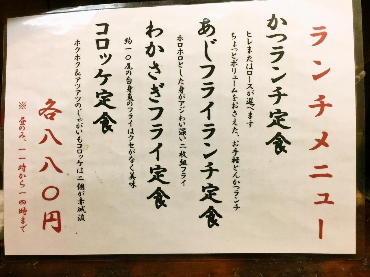 とんかつ赤城(メニュー)