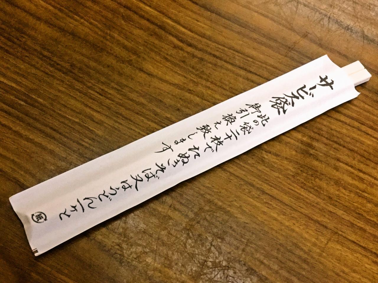 磯ふじ(店内)