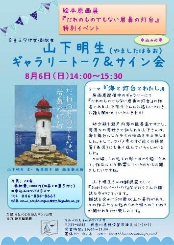 山下先生トークイベント (355x500)
