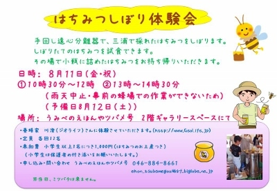 はちみつしぼり体験2017 (400x277) (2)