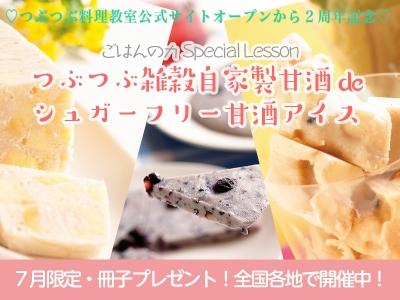 14amazake_ice2017.jpg
