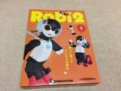 ロビ2-12
