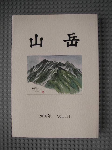 山岳2016年vol.111