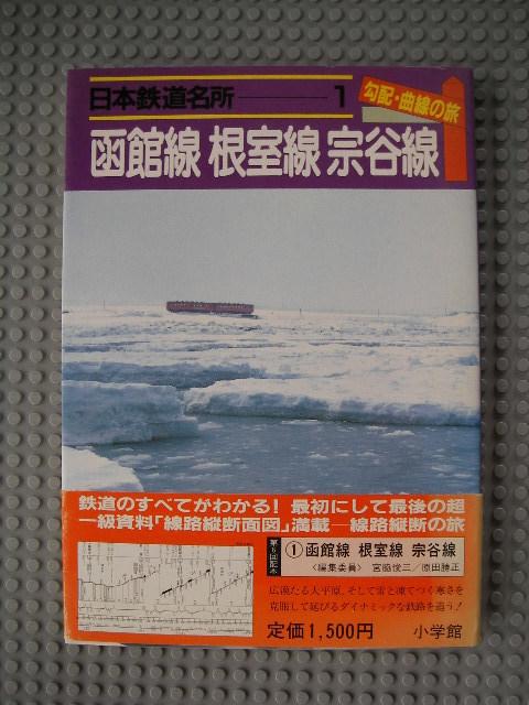日本鉄道名所 勾配・曲線の旅1 函館線 根室線 宗谷線