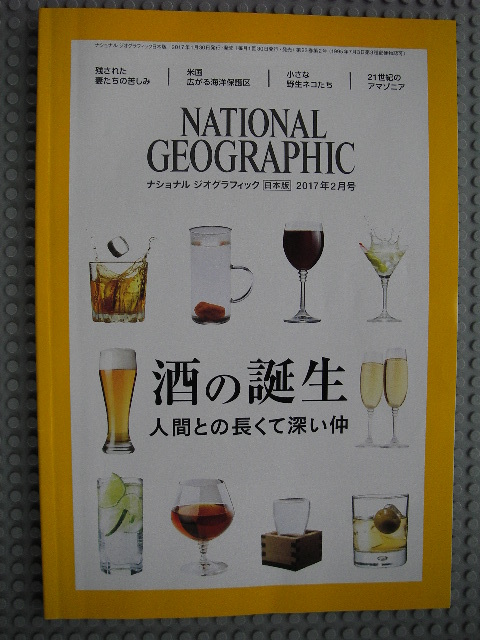 ナショナルジオグラフィック日本版2017年2月号