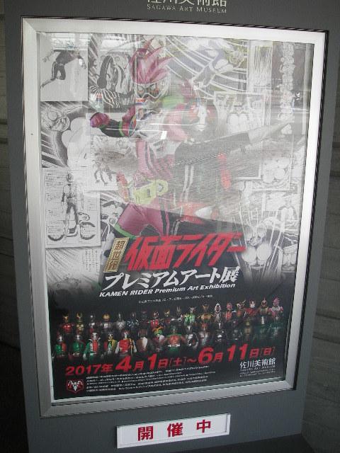 仮面ライダー屋外ポスター201704