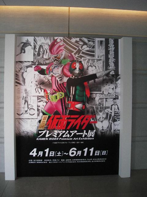 超世代 仮面ライダー プレミアムアート展館内看板-2