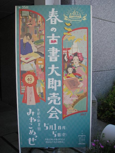 「第35回春の古書大即売会」看板
