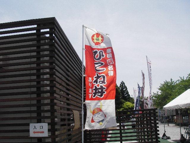 ひこね丼幟201705
