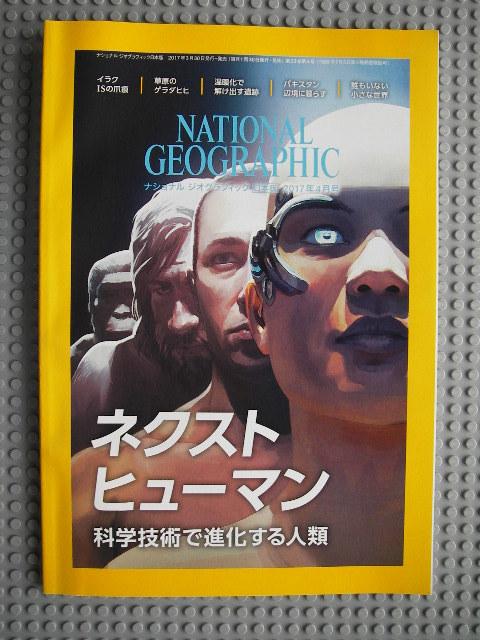 ナショナルジオグラフィック日本版2017年4月号