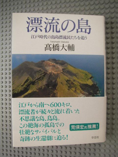 漂流の島(帯・荒俣宏)