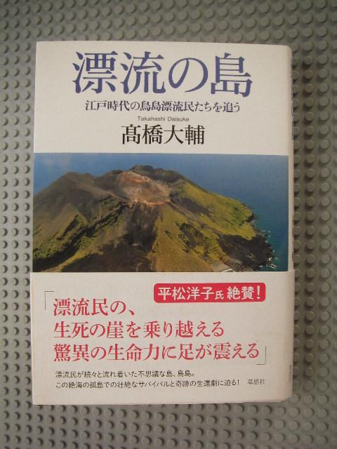 漂流の島(帯・平松洋子)