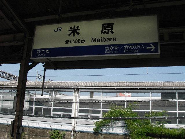 米原駅201706