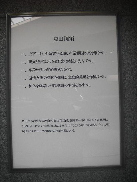 豊田綱領201706