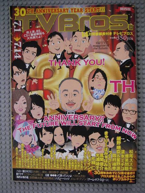 テレビブロス関西版2017年7月1日号