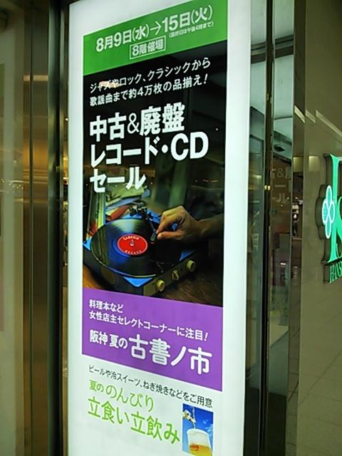 2017阪神夏の古書ノ市-1