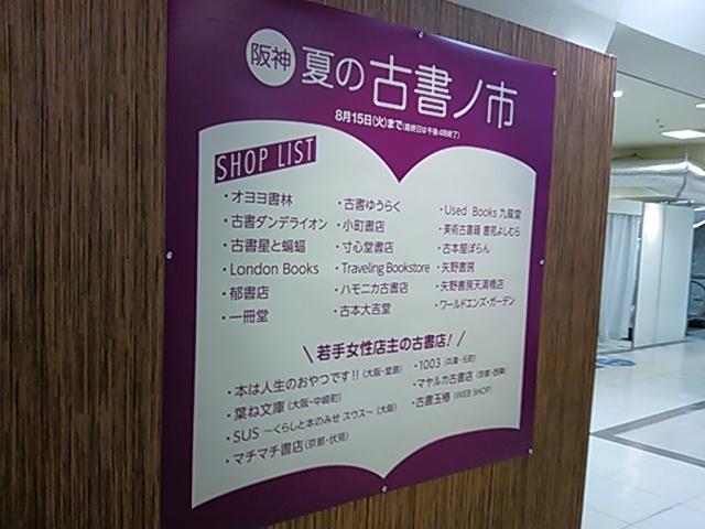2017阪神夏の古書ノ市-3