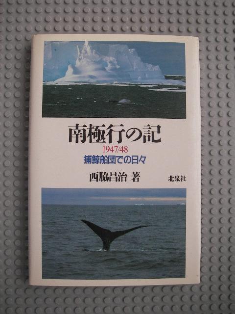 南極行の記1947/48捕鯨船団での日々