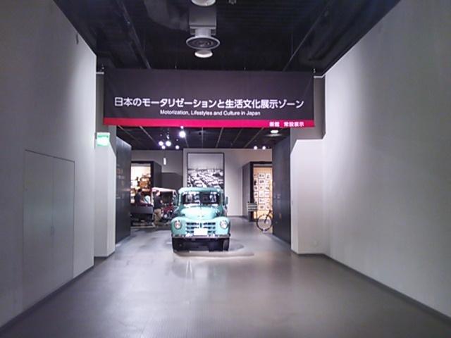 日本のモータリゼーションと生活文化展示ゾーン201706-1