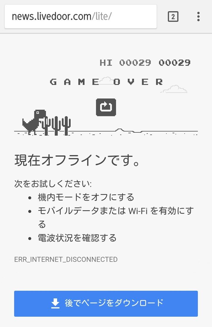 グーグルクロムのオフライン時の恐竜が走るミニゲーム6
