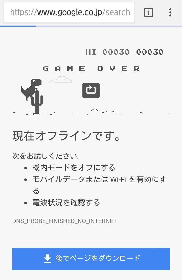 グーグルクロムのオフライン時の恐竜が走るミニゲーム1