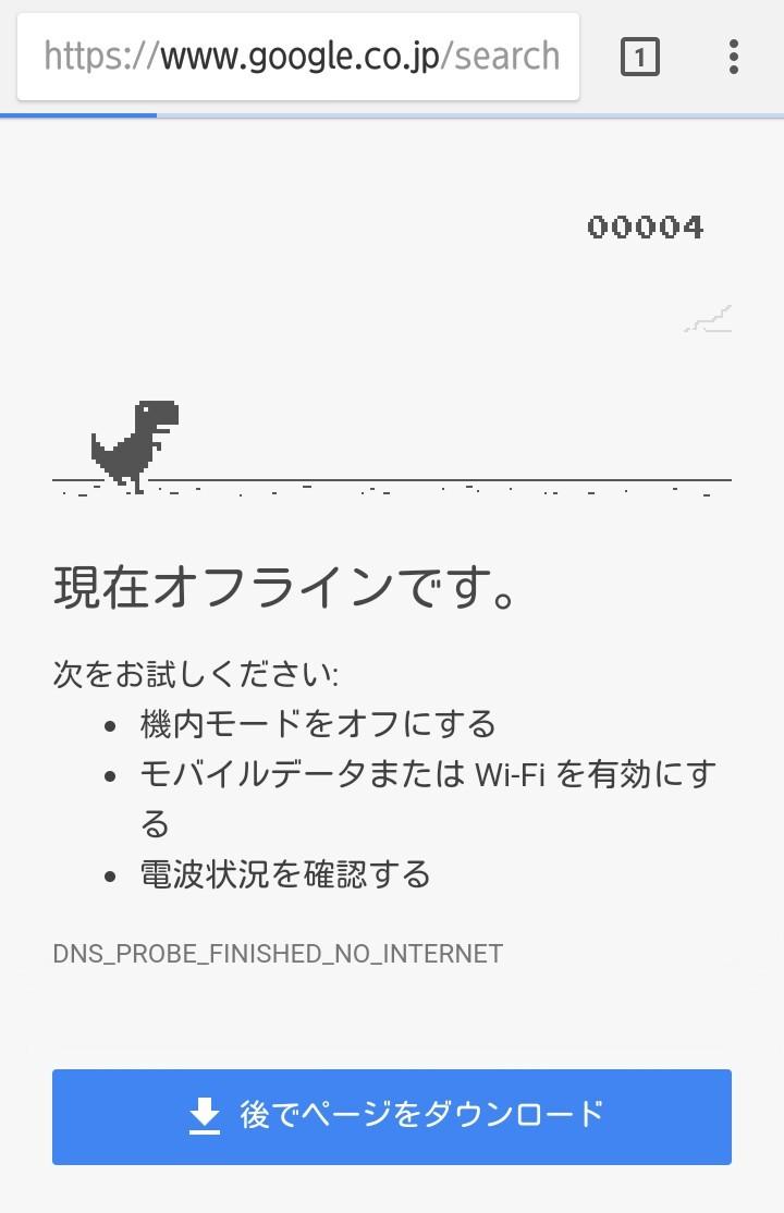 グーグルクロムのオフライン時の恐竜が走るミニゲーム2