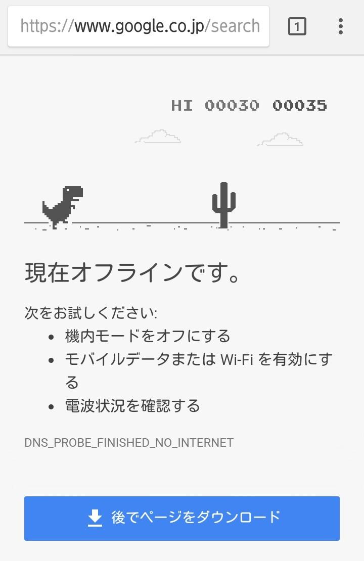 グーグルクロムのオフライン時の恐竜が走るミニゲーム3