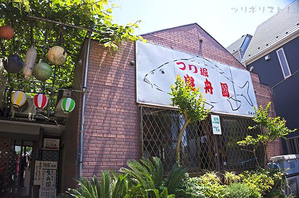 つり堀曳舟園026